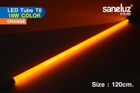 [ สีส้ม ] หลอดสีกันน้ำ Saneluz LED T8 18W 120cm.