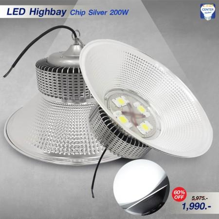 [ ชุด 1 โคม ] โคมไฟโรงงาน LED Highbay ขนาด 200W รุ่น CHIP SILVER แสงเดย์ไลท์ (Daylight) 6500K