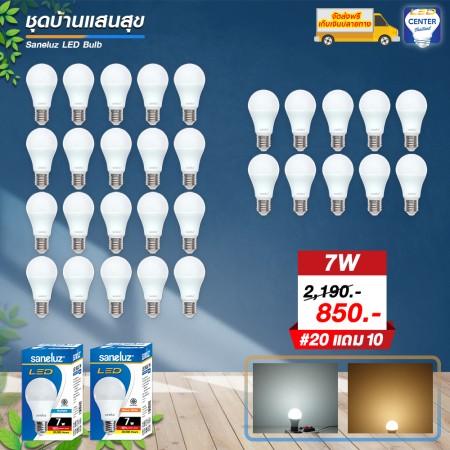 [ 20 แถม 10 ] หลอด LED Bulb 7W ขั้วเกลียว E27 ใช้ไฟบ้าน AC 220V
