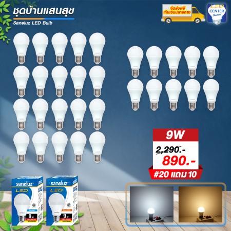 [ 20 แถม 10 ] หลอด LED Bulb 9W ขั้วเกลียว E27 ใช้ไฟบ้าน AC 220V