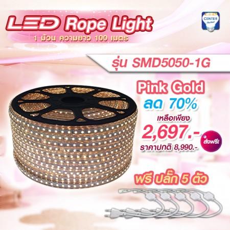 ไฟเส้น แสงสีชมพูทอง Pink Gold LED SMD5050 รุ่น 1G 100m