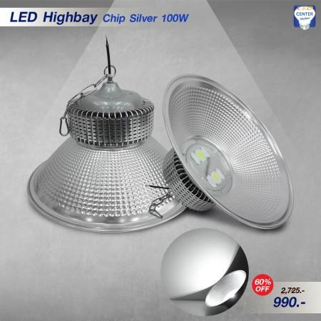 [ ชุด 1 โคม ] โคมไฟโรงงาน LED Highbay ขนาด 100W รุ่น CHIP SILVER แสงเดย์ไลท์ (Daylight) 6500K