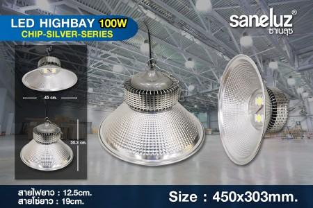 โคมไฟไฮเบย์ LED Hibay 100W รุ่น CHIP SILVER
