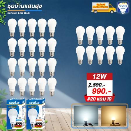 [ 20 แถม 10 ] หลอด LED Bulb 12W ขั้วเกลียว E27 ใช้ไฟบ้าน AC 220V