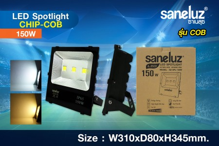 Saneluz สปอร์ตไลท์ LED 150W รุ่น Chip COB