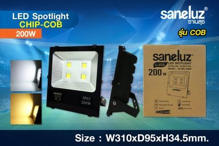 Saneluz สปอร์ตไลท์ LED 200W รุ่น Chip COB