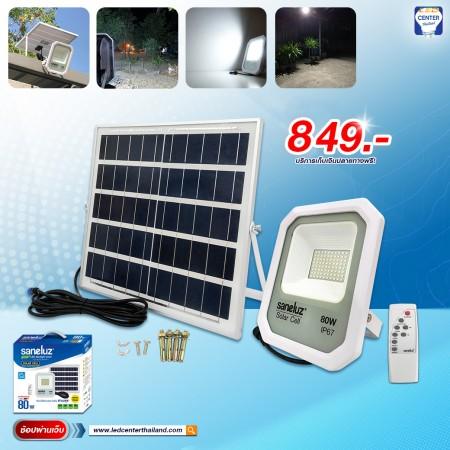 โคมสปอตไลท์ LED โซล่าเซลล์ พร้อมชุดรีโมท 80W แสงสีขาว Daylight 6500K