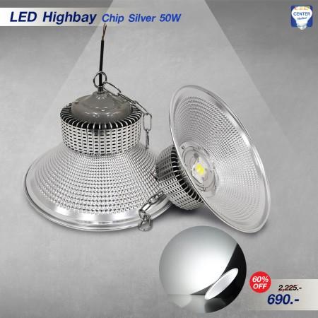 [ ชุด 1 โคม ] โคมไฟโรงงาน LED Highbay ขนาด 50W รุ่น CHIP SILVER แสงเดย์ไลท์ (Daylight) 6500K