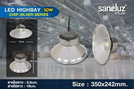 โคมไฟไฮเบย์ LED Hibay 50W รุ่น CHIP SILVER