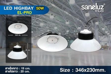 โคมไฟไฮเบย์ LED Hibay 50W เม็ดเรียง รุ่น EL PRO