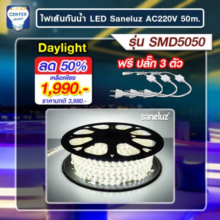 ไฟเส้น แสงสีขาว LED SMD5050 รุ่น 1G 50m