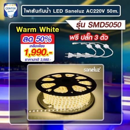 ไฟเส้น แสงสีวอร์ม LED SMD5050 รุ่น 1G 50m