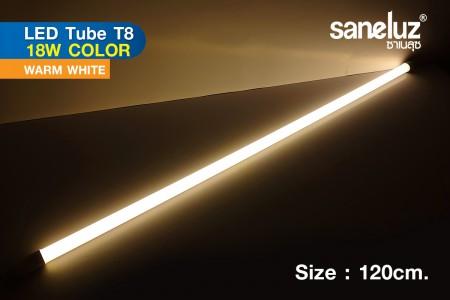 [ สีวอร์ม ] หลอดสีกันน้ำ Saneluz LED T8 18W 120cm.