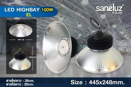 โคมไฟไฮเบย์ LED Hibay 100W รุ่น EL