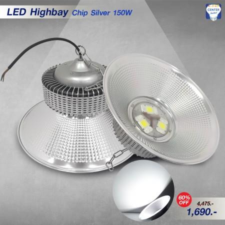 [ ชุด 1 โคม ] โคมไฟโรงงาน LED Highbay ขนาด 150W รุ่น CHIP SILVER แสงเดย์ไลท์ (Daylight) 6500K