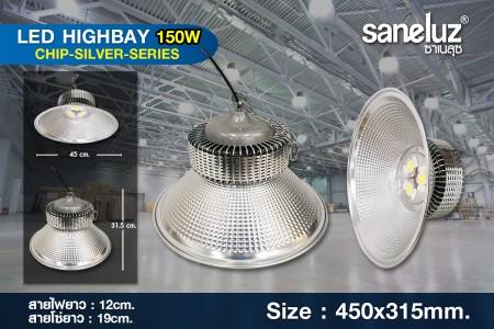 โคมไฟไฮเบย์ LED Hibay 150W รุ่น CHIP SILVER