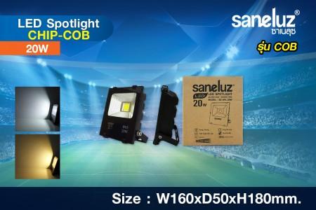 Saneluz สปอร์ตไลท์ LED 20W รุ่น Chip COB