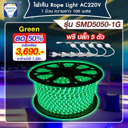 ไฟเส้น แสงสีเขียว LED SMD5050 รุ่น 1G 100m