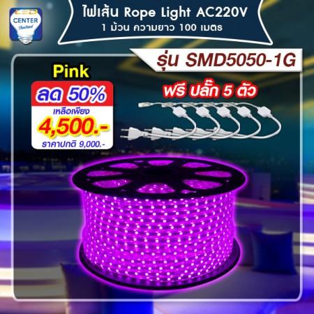ไฟเส้น แสงสีชมพู LED SMD5050 รุ่น 1G 100m