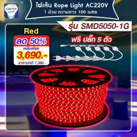 ไฟเส้น แสงสีแดง LED SMD5050 รุ่น 1G 100m