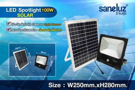 สปอร์ตไลท์ LED 100W โซล่าพร้อมแผง พลังงานแสงอาทิตย์