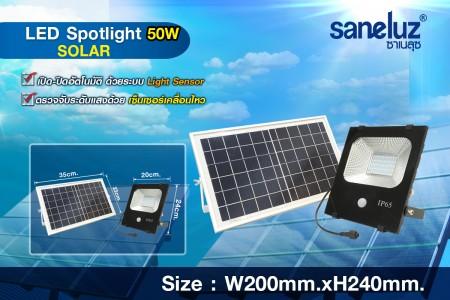 สปอร์ตไลท์ LED 50W โซล่าพร้อมแผง พลังงานแสงอาทิตย์